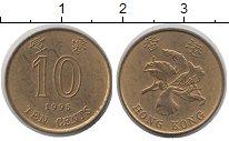 Изображение Барахолка Гонконг 10 центов 1995 Латунь XF