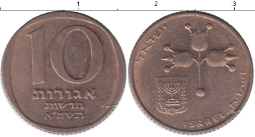 Картинка Дешевые монеты Израиль 10 агор Латунь 1981