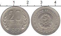 Изображение Барахолка Болгария 20 стотинок 1962 Медно-никель XF