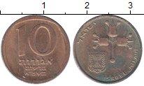 Изображение Дешевые монеты Израиль 10 агор 1981 Латунь VF