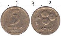 Изображение Дешевые монеты Израиль 5 агор 1973 Латунь XF