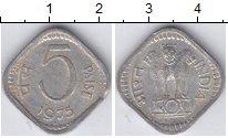 Изображение Барахолка Индия 5 пайса 1975 Алюминий VF