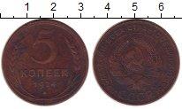 Изображение Монеты СССР 5 копеек 1924 Медь XF-