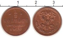 Изображение Монеты 1894 – 1917 Николай II 1/2 копейки 1915 Медь XF+