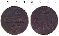 Изображение Монеты 1796 – 1801 Павел I 2 копейки 1797 Медь VF