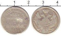 Изображение Монеты Россия 1825 – 1855 Николай I 15 копеек 1837 Серебро VF