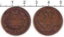 Изображение Монеты 1825 – 1855 Николай I 1 копейка 1850 Медь VF