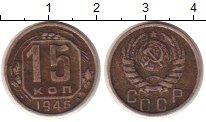 Изображение Монеты СССР 15 копеек 1946 Медно-никель VF