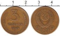 Изображение Монеты СССР 3 копейки 1949 Латунь XF-