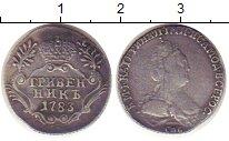 Изображение Монеты 1762 – 1796 Екатерина II 1 гривенник 1783 Серебро XF СПБ.
