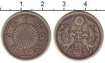 Изображение Монеты Япония 50 йен 1922 Серебро XF-
