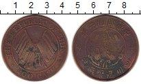 Изображение Монеты Китай Сычуань 200 кеш 1913 Медь VF