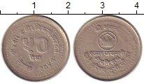 Изображение Монеты Непал 50 пайса 1984 Медно-никель XF