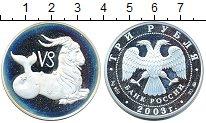 Изображение Монеты Россия 3 рубля 2003 Серебро Proof- Овен