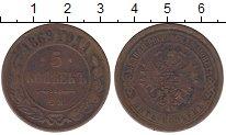 Изображение Монеты 1855 – 1881 Александр II 5 копеек 1869 Медь VF ЕМ