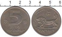 Изображение Монеты Израиль 5 лир 1979 Медно-никель XF
