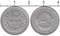 Изображение Монеты Монголия 15 мунгу 1959 Алюминий XF