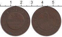 Изображение Монеты 1881 – 1894 Александр III 3 копейки 1883 Медь VF