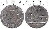 Изображение Монеты Россия 5 рублей 1993 Медно-никель UNC МЕРВ