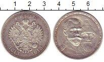 Изображение Монеты 1894 – 1917 Николай II 1 рубль 1913 Серебро XF