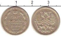 Изображение Монеты 1894 – 1917 Николай II 10 копеек 1906 Серебро VF