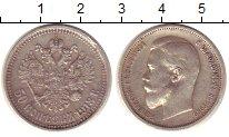 Изображение Монеты 1894 – 1917 Николай II 50 копеек 1913 Серебро XF