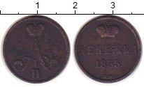 Изображение Монеты 1855 – 1881 Александр II 1 денежка 1855 Медь VF ЕМ