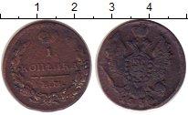 Изображение Монеты 1825 – 1855 Николай I 1 копейка 1830 Медь VF ЕМ ИК