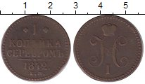 Изображение Монеты 1825 – 1855 Николай I 1 копейка 1842 Медь XF-