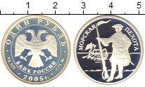 Изображение Монеты Россия 1 рубль 2005 Серебро Proof- Морская пехота. Петр
