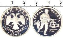 Изображение Монеты Россия 1 рубль 2005 Серебро Proof-