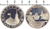Изображение Монеты Россия 2 рубля 1995 Серебро Proof- Парад  Победы  24.06