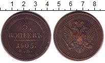 Изображение Монеты 1801 – 1825 Александр I 5 копеек 1805 Медь XF-