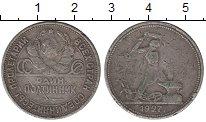 Изображение Монеты СССР 1 полтинник 1927 Серебро VF