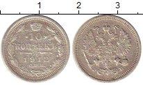Изображение Монеты 1894 – 1917 Николай II 10 копеек 1912 Серебро VF