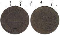 Изображение Монеты 1894 – 1917 Николай II 3 копейки 1896 Медь VF