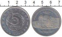 Изображение Монеты Россия 5 рублей 1992 Медно-никель Proof-