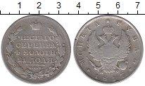 Изображение Монеты  1 рубль 1817 Серебро VF