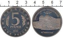 Изображение Монеты Россия 5 рублей 1992 Медно-никель Proof- Мавзолей - мечеть  А