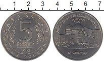 Изображение Монеты Россия 5 рублей 1992 Медно-никель UNC- Мавзолей - мечеть  А