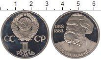 Монета СССР 1 рубль Медно-никель 1983 Proof- фото