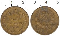 Изображение Монеты СССР 5 копеек 1956 Латунь XF-