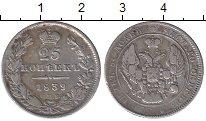 Изображение Монеты Россия 1825 – 1855 Николай I 25 копеек 1839 Серебро XF-