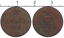 Изображение Монеты 1825 – 1855 Николай I 1 денежка 1852 Медь XF-