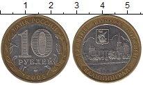 Изображение Монеты Россия 10 рублей 2005 Биметалл XF Древние  города  Рос