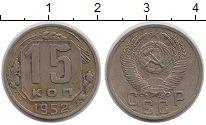 Изображение Монеты Россия СССР 15 копеек 1952 Медно-никель XF