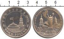Монета Россия 3 рубля 1993 50  лет  освобождения  Киева Медно-ник...