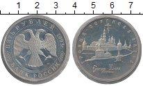 Изображение Монеты Россия 5 рублей 1993 Медно-никель Proof