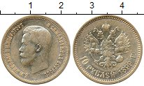 Изображение Монеты 1894 – 1917 Николай II 10 рублей 1899 Золото XF