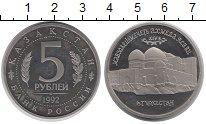 Изображение Монеты Россия 5 рублей 1992 Медно-никель Proof- Мазолей-мечеть Ахмет